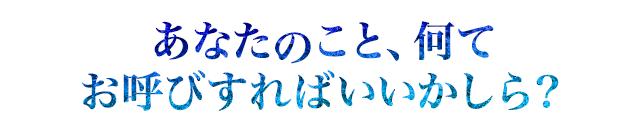 縺ゅ↑縺溘�ョ縺薙→縲∽ス輔※縺雁他縺ウ縺吶l縺ー縺�縺�縺九@繧会シ�